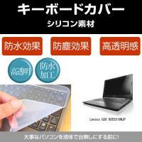 【シリコン製キーボードカバー】Lenovo Lenovo G50 80E5019NJP [15.6イ...
