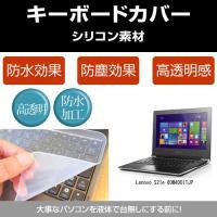 【シリコン製キーボードカバー】Lenovo Lenovo S21e 80M4001TJP [11.6...