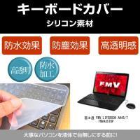 【シリコン製キーボードカバー】富士通 FMV LIFEBOOK AH45/T FMVA45TBP [...