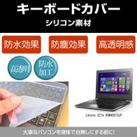 【シリコン製キーボードカバー】Lenovo Lenovo S21e 80M4001SJP [11.6...