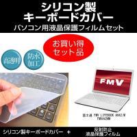 目に優しい反射防止(ノングレア) 液晶保護フィルムとシリコンキーボードカバーのセット 富士通  FM...