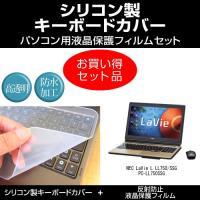 目に優しい反射防止(ノングレア) 液晶保護フィルムとシリコンキーボードカバーのセット NEC LaV...
