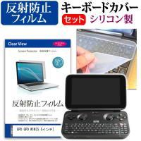 GPD GPD WIN [5.5インチ(1280x720)]機種で使える【シリコンキーボードカバー ...