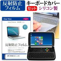 GPD WIN2 [6インチ(1280x720)]機種で使える【シリコンキーボードカバー フリーカッ...