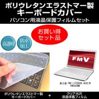 透過率96%クリア光沢仕様の液晶保護フィルムとキーボードカバーのセット 富士通  FMV LIFEB...