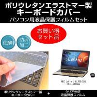 透過率96%クリア光沢仕様の液晶保護フィルムとキーボードカバーのセット NEC LaVie L LL...
