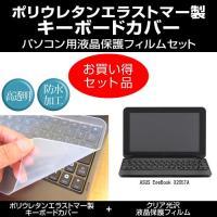 透過率96%クリア光沢仕様の液晶保護フィルムとキーボードカバーのセット ASUS EeeBook X...