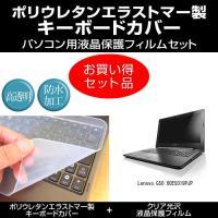 【透過率96%クリア光沢仕様の液晶保護フィルムとキーボードカバーのセット】Lenovo Lenovo...