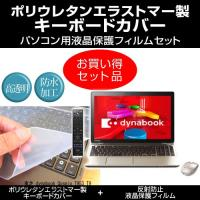 目に優しい反射防止(ノングレア) 液晶保護フィルムとキーボードカバーのセット 東芝 dynabook...