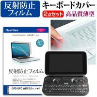 GPD GPD WIN [5.5インチ(1280x720)]機種で使える【極薄 キーボードカバー フ...