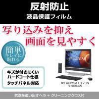【目に優しい反射防止(ノングレア) 液晶保護フィルム】NEC VALUESTAR G タイプN PC...