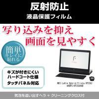 目に優しい反射防止(ノングレア) 液晶保護フィルム NEC LaVie Hybrid Frista ...