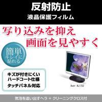 【目に優しい反射防止(ノングレア) 液晶保護フィルム】Acer Acer AL1722 [17インチ...