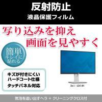 【目に優しい反射防止(ノングレア) 液晶保護フィルム】 Dell U2414H [23.8 インチワ...