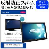 目に優しい反射防止(ノングレア) 液晶保護フィルム ASUS MB168B[15.6インチ(1366...