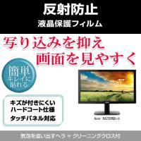 【目に優しい反射防止(ノングレア) 液晶保護フィルム】Acer KA220HQbid [21.5イン...