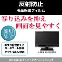 目に優しい反射防止(ノングレア) 液晶TV保護フィルム 三菱電機 REAL LCD-22MX45 [...