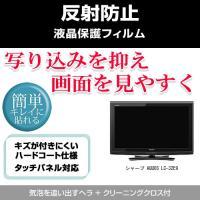 目に優しい反射防止(ノングレア) 液晶TV保護フィルム シャープ AQUOS LC-32E9 [32...