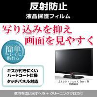 目に優しい反射防止(ノングレア) 液晶TV保護フィルム LGエレクトロニクス Smart TV 26...