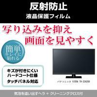 目に優しい反射防止(ノングレア) 液晶TV保護フィルム パナソニック VIERA TH-32A300...