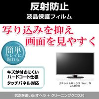 目に優しい反射防止(ノングレア) 液晶TV保護フィルム LGエレクトロニクス Smart TV 22...
