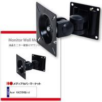 メディアカバーマーケット 【VESA規格 液晶モニター 壁掛け マウントキット】Acer KA220...