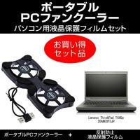 ポータブルPCファンクーラー と 液晶保護フィルム(反射防止)のセット Lenovo ThinkPa...