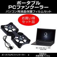 ポータブルPCファンクーラー と 液晶保護フィルム(反射防止)のセット NEC LAVIE Hybr...
