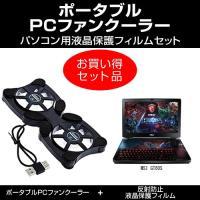 ポータブルPCファンクーラー と 液晶保護フィルム(反射防止)のセット MSI GT80S[18.4...