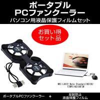 ポータブルPCファンクーラー と 液晶保護フィルム(反射防止)のセット NEC LAVIE Note...