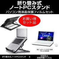 大型冷却ファン搭載ノートPCスタンド と 液晶保護フィルム(反射防止)のセット NEC LaVie ...