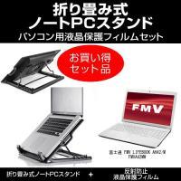 大型冷却ファン搭載ノートPCスタンド と 液晶保護フィルム(反射防止)のセット 富士通 FMV LI...