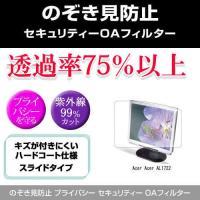 【のぞき見防止(プライバシー)セキュリティーOAフィルター】Acer Acer AL1722 [17...