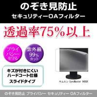 【のぞき見防止(プライバシー)セキュリティーOAフィルター】サムスン SyncMaster 940U...