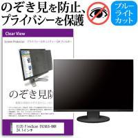 【のぞき見防止(プライバシー)セキュリティーOAフィルター】EIZO FlexScan EV2455...