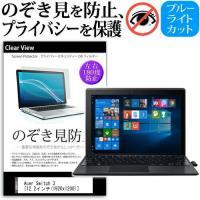 Acer Switch 3 [12.2インチ(1920x1080)]機種用 【プライバシー液晶保護フ...