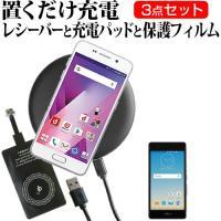 メディアカバーマーケット 【置くだけ充電 ワイヤレス 充電器  ・レシーバー ・ 液晶保護フィルム(...