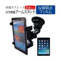 【車載 真空吸盤 アームスタンド】iPad  air 機種でご利用OK 360度自由に回転!レバー式...