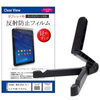 携帯用 タブレットスタンド と 液晶保護フィルム(反射防止)セット Huawei MediaPad ...