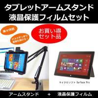 【クランプ式アームスタンド と 液晶保護フィルム(反射防止)セット】マイクロソフト Surface ...