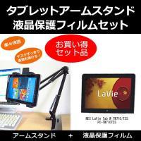 【クランプ式アームスタンド と 液晶保護フィルム(反射防止)セット】NEC LaVie Tab W ...