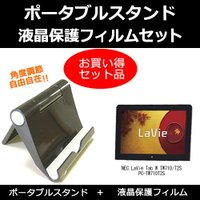 【角度調節自在 ポータブルスタンド と 液晶保護フィルム(反射防止)セット】NEC LaVie Ta...