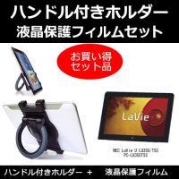 【ハンドル付 タブレットホルダー と 液晶保護フィルム(反射防止)セット】NEC LaVie U L...