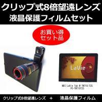 クリップ式 8倍 望遠 レンズ と 液晶保護フィルム(反射防止)セット NEC LaVie Tab ...