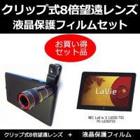【クリップ式 8倍 望遠 レンズ と 液晶保護フィルム(反射防止)セット】NEC LaVie U L...