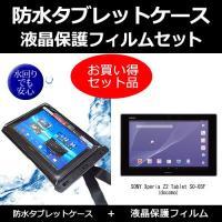 【タブレット 防水ケース と 液晶保護フィルム(反射防止)セット】SONY Xperia Z2 Ta...