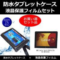 【タブレット 防水ケース と 液晶保護フィルム(反射防止)セット】NEC LaVie Tab W T...