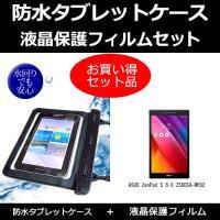 タブレット 防水ケース と 液晶保護フィルム(反射防止)セット ASUS ASUS ZenPad S...