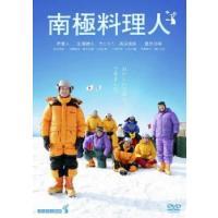 南極料理人 レンタル落ち 中古 DVD