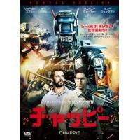 チャッピー 日本劇場公開版 レンタル落ち 中古 DVD
